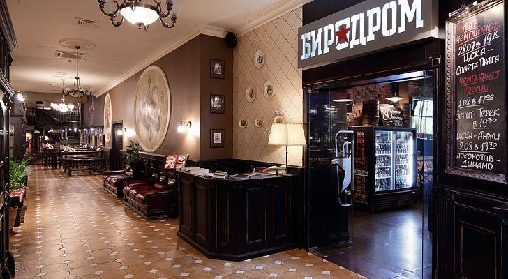 Ресторан Иван Дурдинъ на Университете фото 17