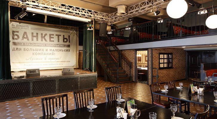 Ресторан Иван Дурдинъ на Университете фото 2
