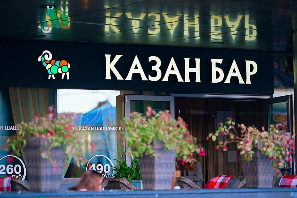 Восточный Ресторан Казан Бар на Цветном Бульваре фото 5
