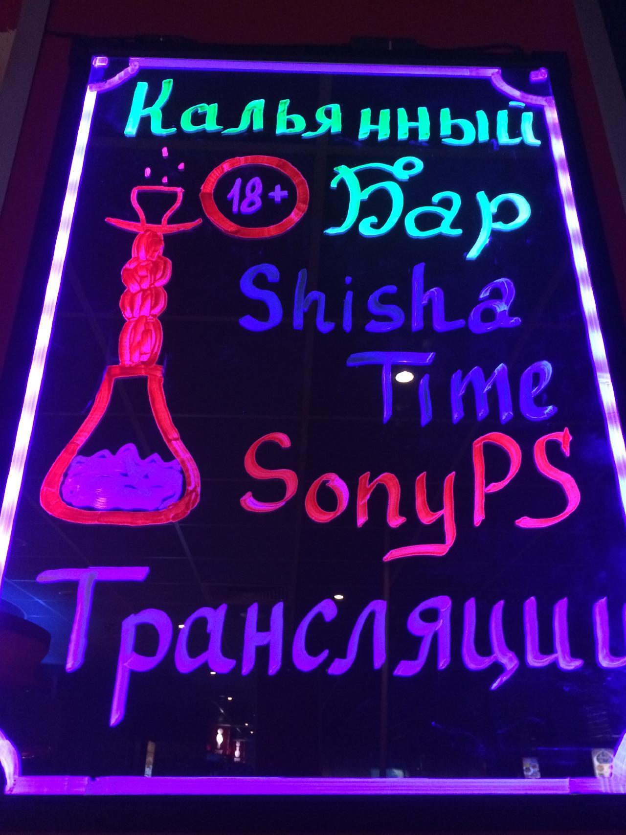 ��������� Shisha Time (���� ����) ���� 47