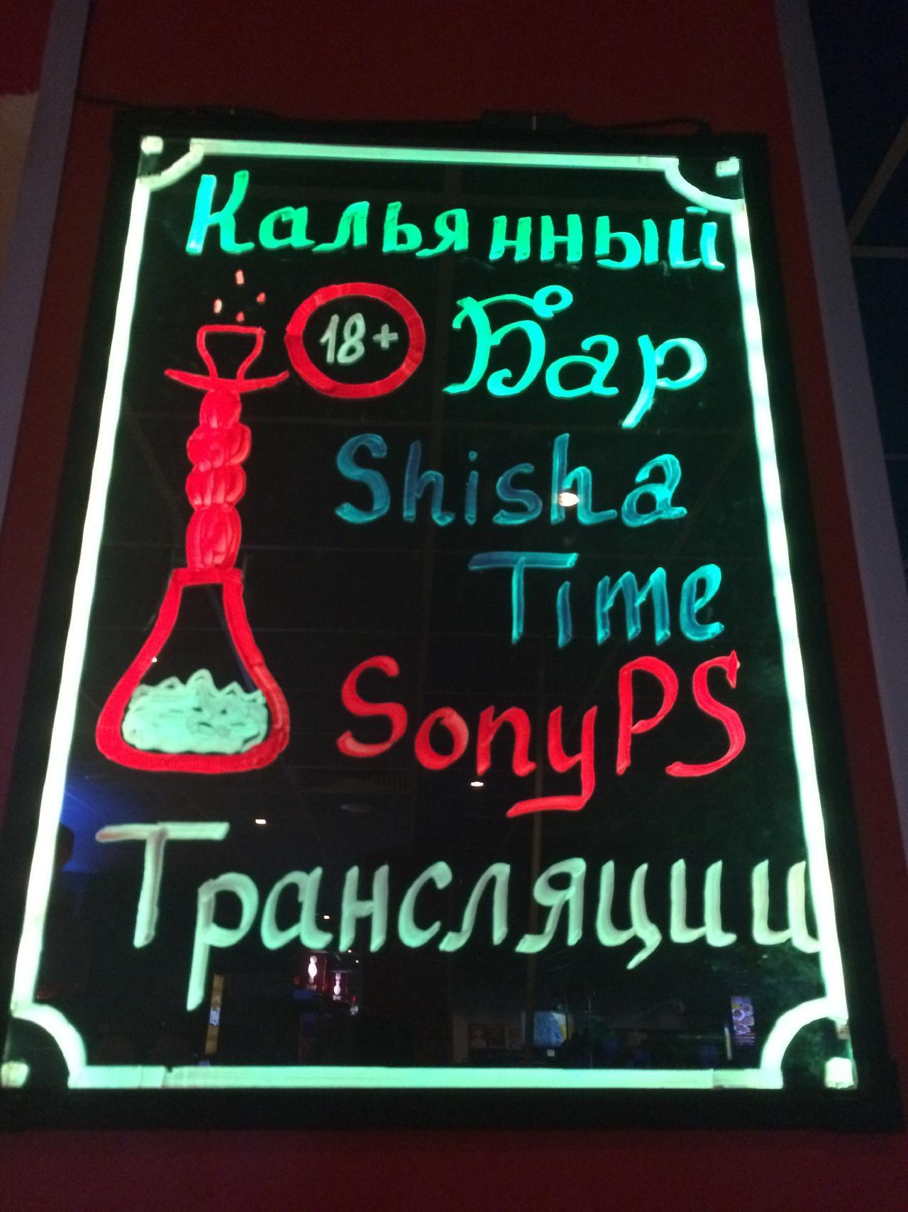 ��������� Shisha Time (���� ����) ���� 3