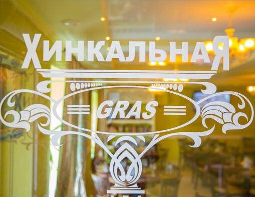 Хинкальная Грас (Gras) фото 5