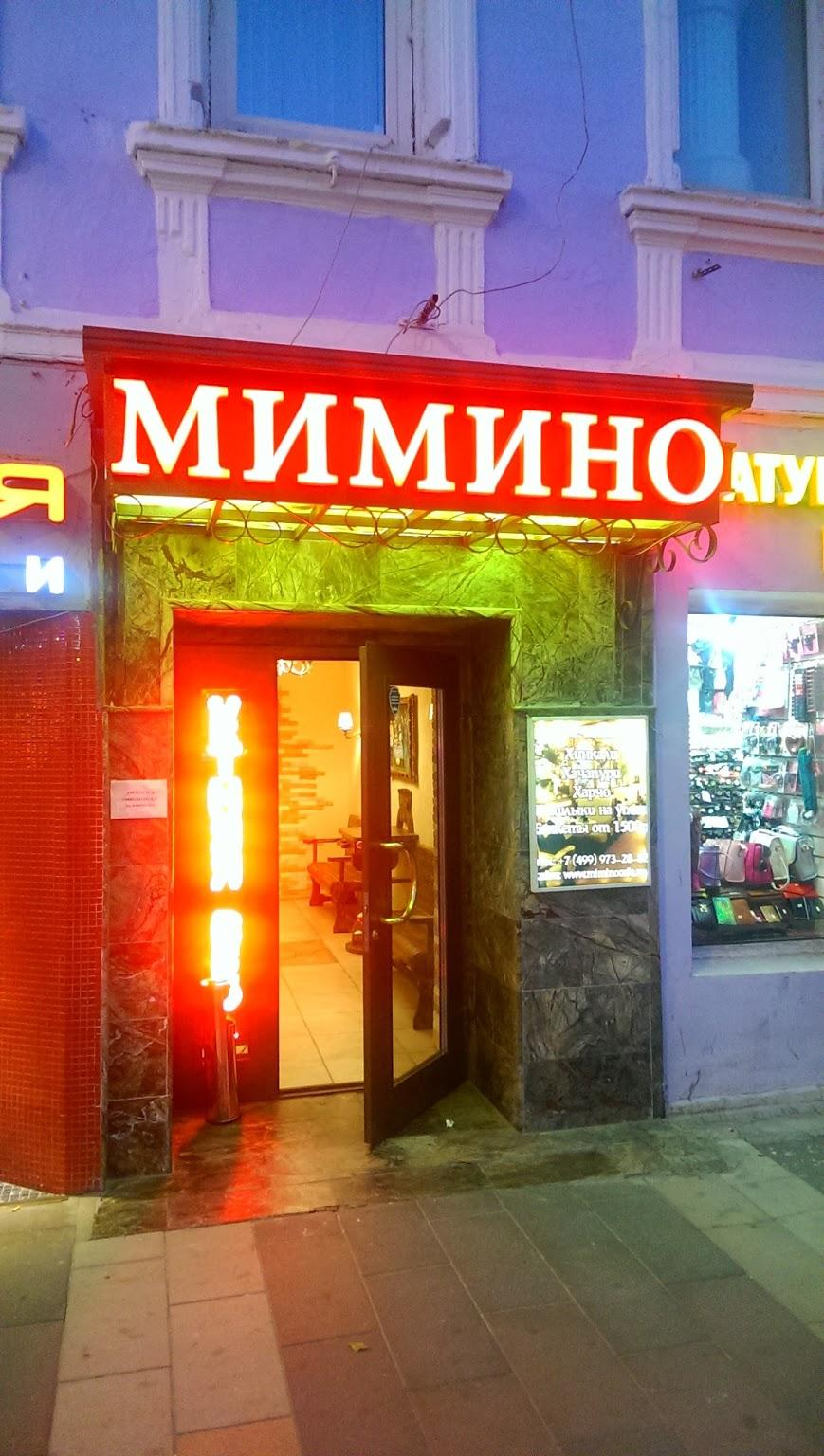 Грузинский Ресторан Мимино на Новослободской фото 7