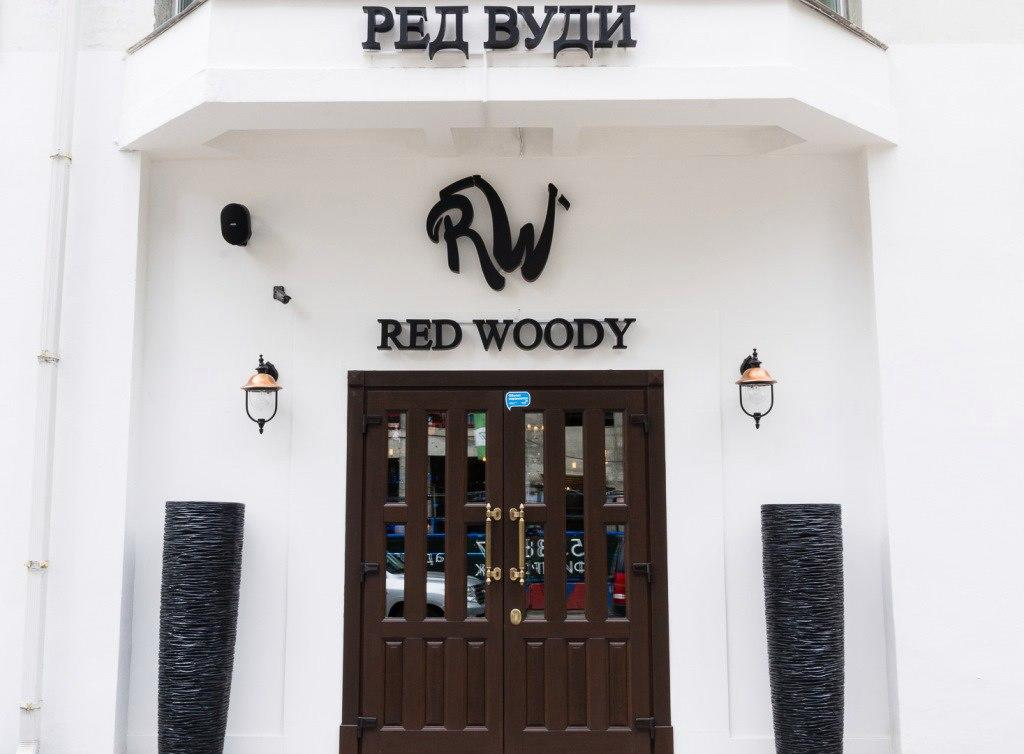 Ресторан Red Woody (Ред Вууди) фото 10