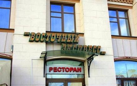 Ресторан Восточный экспресс (Vostochnij express) фото 4
