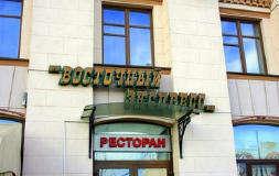 �������� ��������� �������� (Vostochnij express) ���� 3