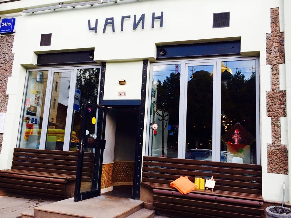 Пивной ресторан Чагин (Chagin) фото 7