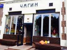 Пивной ресторан Чагин (Chagin) фото 6