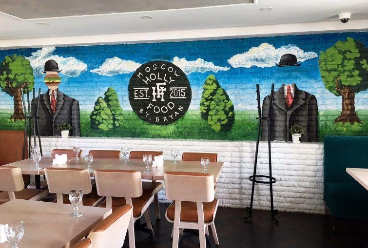 Ресторан Holly Food (ХоллиФуд) фото 5