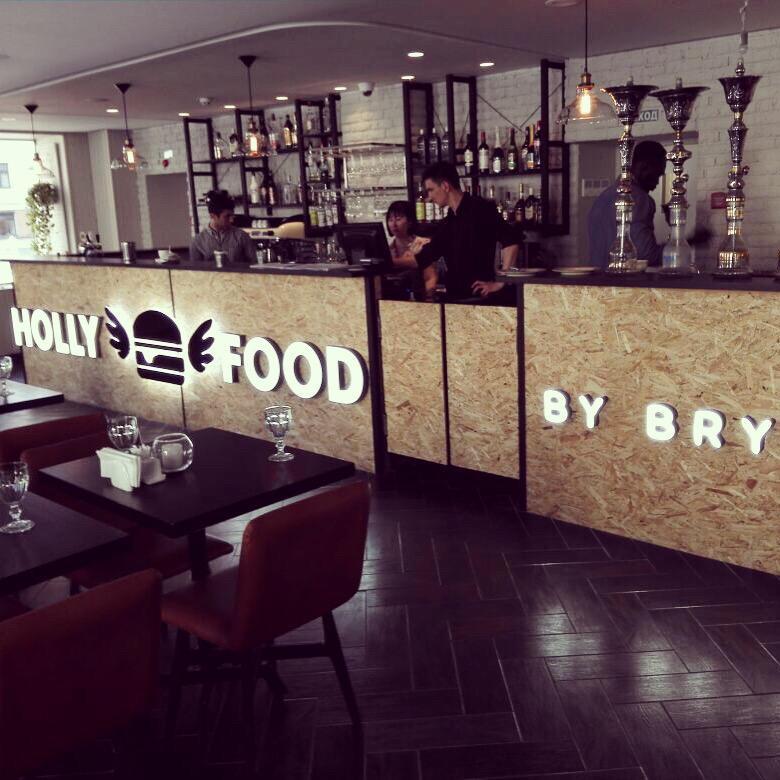 Ресторан Holly Food (ХоллиФуд) фото 7