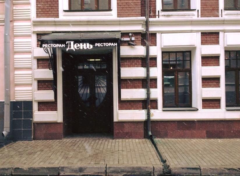 Ресторан День фото 1