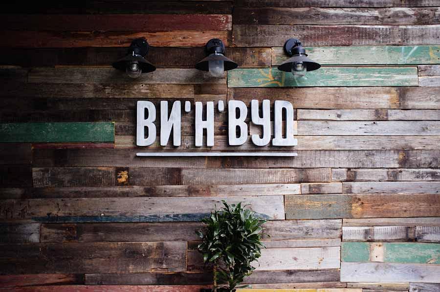 Ресторан ВИ'Н'ВУД фото 8