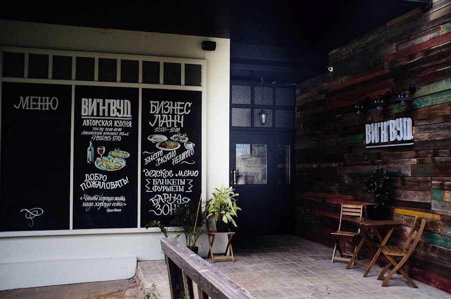 Ресторан ВИ'Н'ВУД фото 6