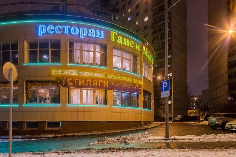 Ресторан Ганс и Марта в Новокосино фото 21