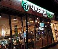 Ресторан Чабан Хаус (Chaban House) фото 7