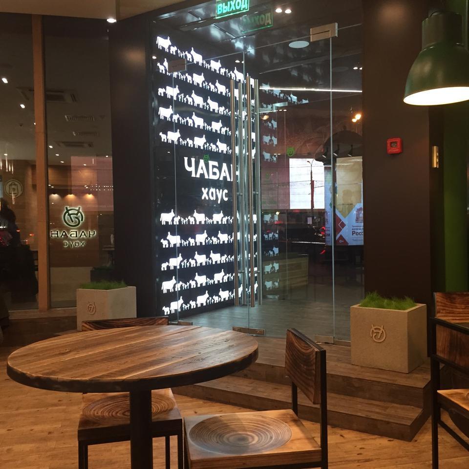 Ресторан Чабан Хаус (Chaban House) фото 2