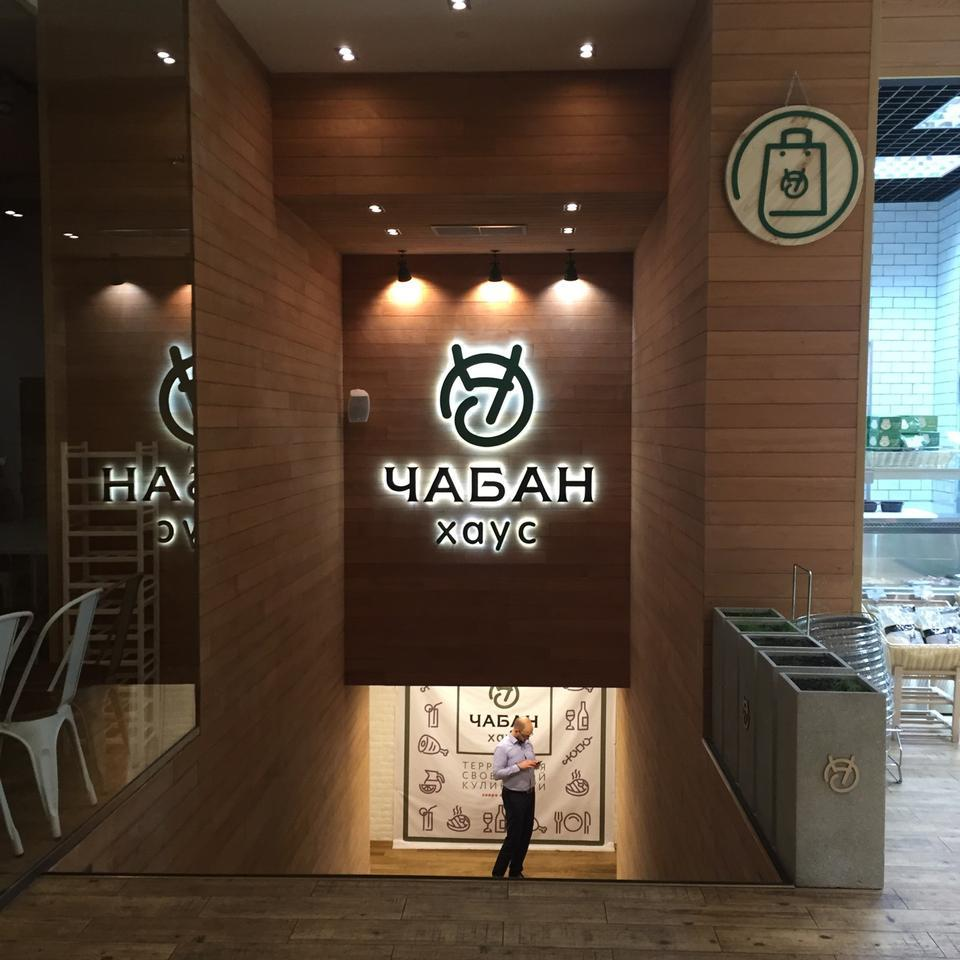Ресторан Чабан Хаус (Chaban House) фото 9