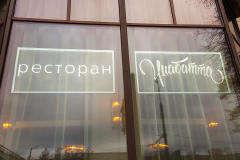 Ресторан Чиабатта фото 3
