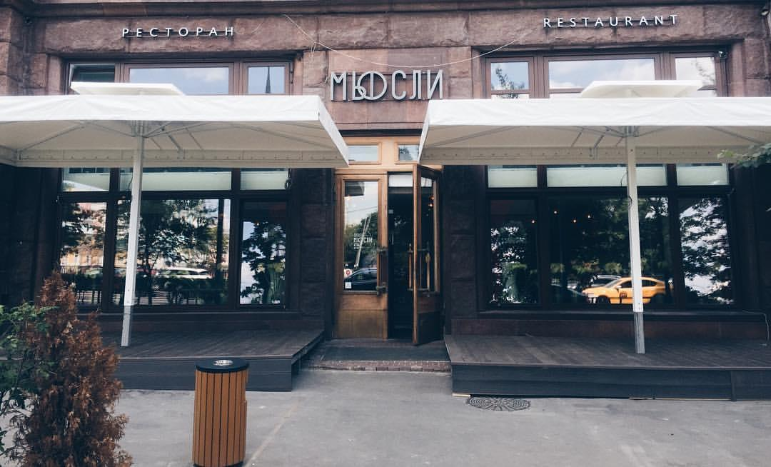 Ресторан Мюсли на Котельнической набережной фото 16