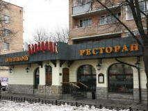 Пивной ресторан Бавариус на Фрунзенской (Bavarius) фото 3