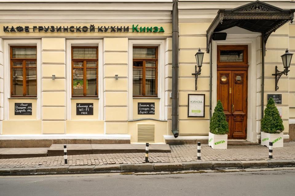 Грузинское Кафе Кинза (Kinza) фото 6
