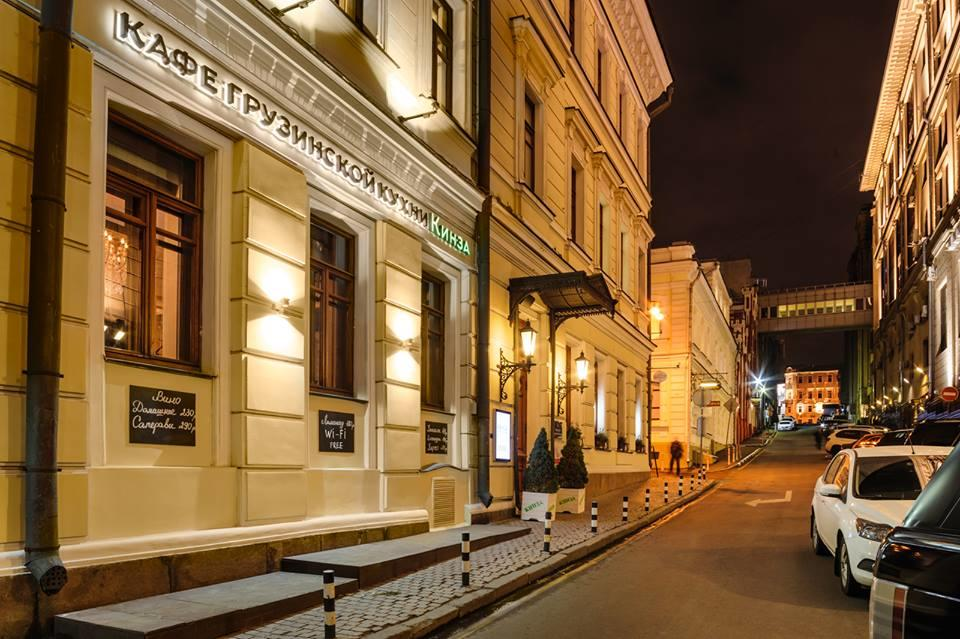 Грузинское Кафе Кинза (Kinza) фото 3