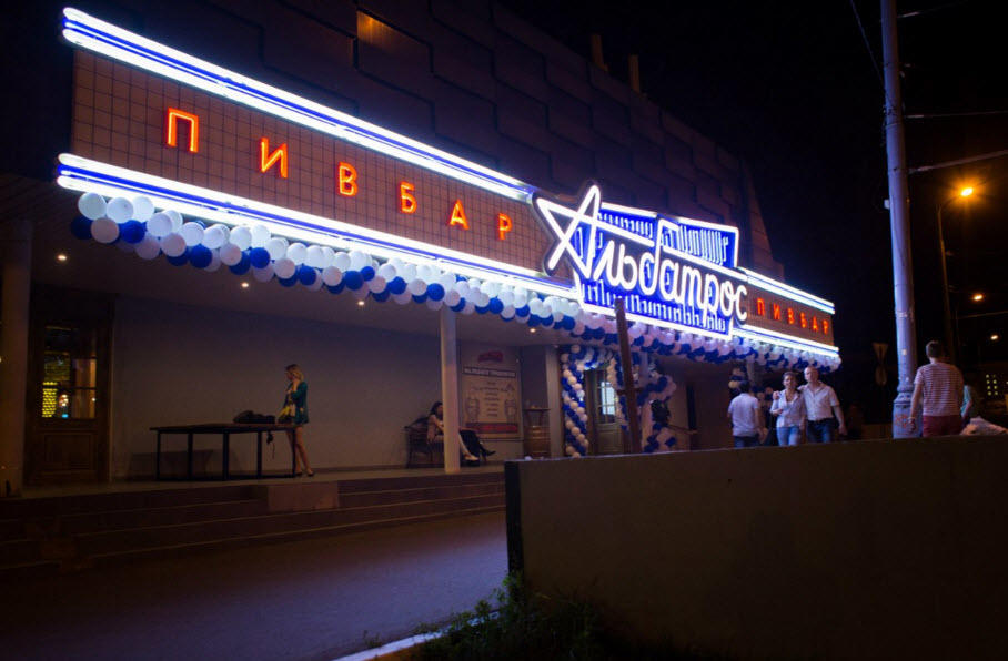 Пивной ресторан Альбатрос (Albatros) фото 1