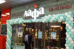 Ресторан Лафа (Lafa) фото 9