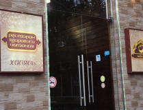 Ресторан Казан Чай Бар (Kazan Bar) фото 4