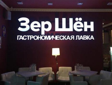 Винный ресторан Sehr Schon на Трубной (Зер Шён) фото 6