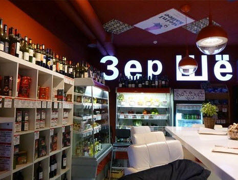 Винный ресторан Sehr Schon на Трубной (Зер Шён) фото 1