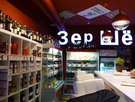 Винный ресторан Sehr Schon на Трубной (Зер Шён) фото 5