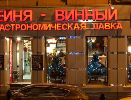 Винный ресторан Sehr Schon на Трубной (Зер Шён) фото 2