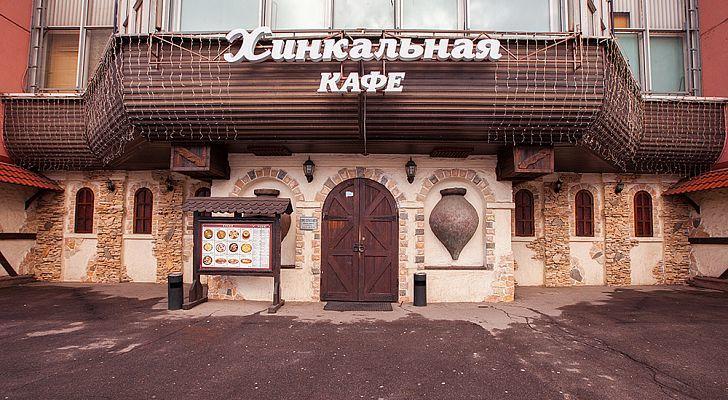 Кафе Хинкальная на Бабушкинской фото 23