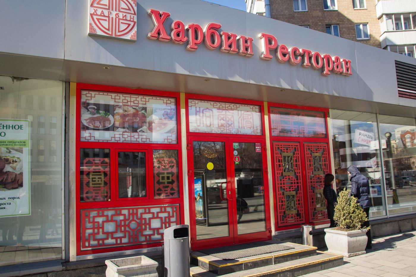 Китайский Ресторан Харбин (Большая Якиманка / Октябрьская) фото 42