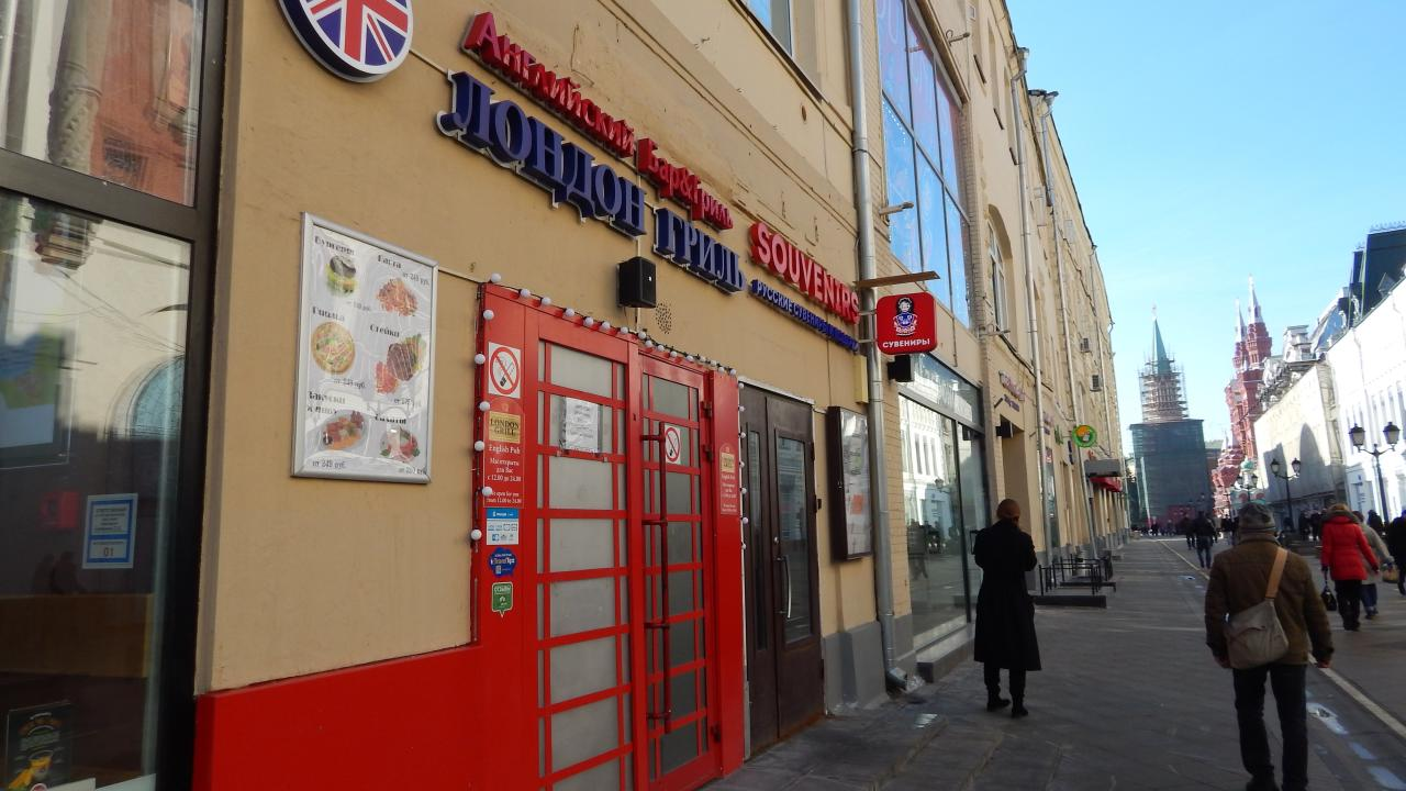 Английский Пивной ресторан Лондон Гриль на Никольской (London Grill) фото 22