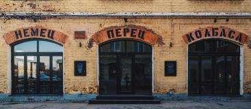 Ресторан Немец Перец Колбаса фото 27