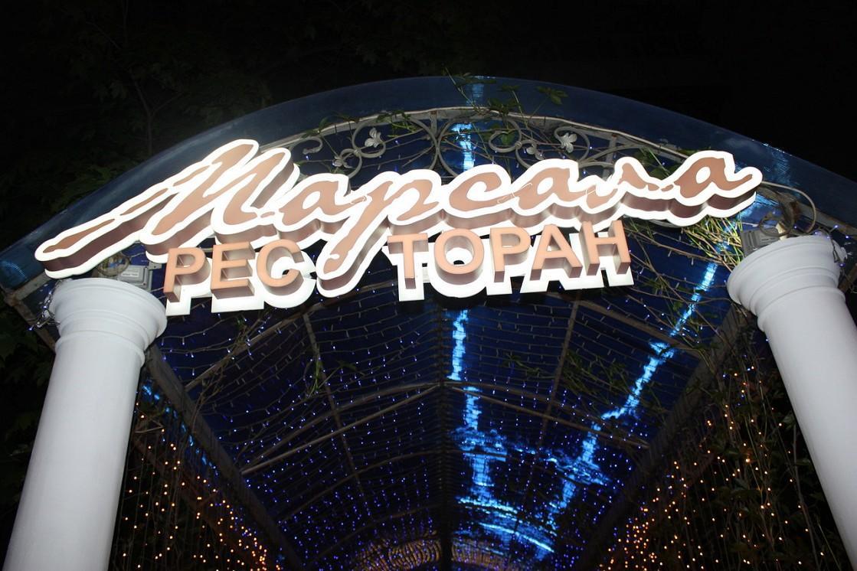 Ресторан Марсала фото 8