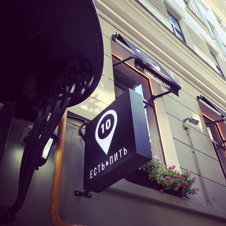 Кафе Ten (Тен) фото 13