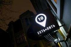 Кафе Ten (Тен) фото 18