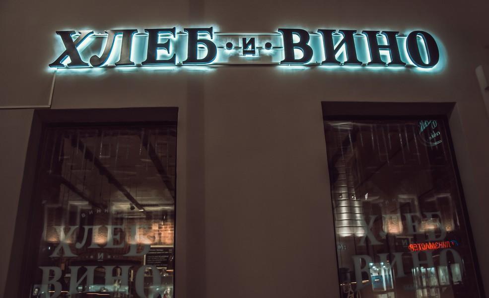 Ресторан Хлеб и Вино на Патриарших фото 4