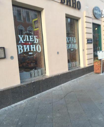 Ресторан Хлеб и Вино на Маросейке (Китай-Город / Покровка) фото 15