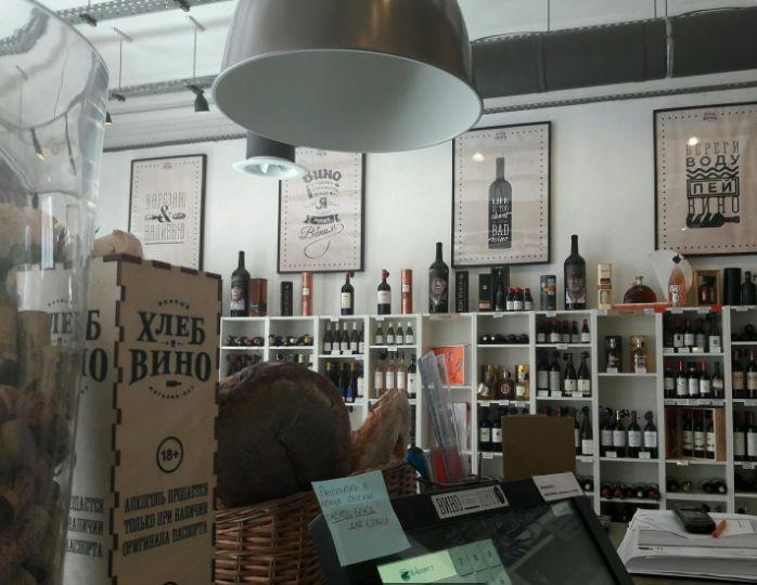 Ресторан Хлеб и Вино на Маросейке (Китай-Город / Покровка) фото 16