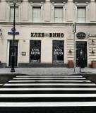 Ресторан Хлеб и Вино на Маросейке (Китай-Город / Покровка) фото 17