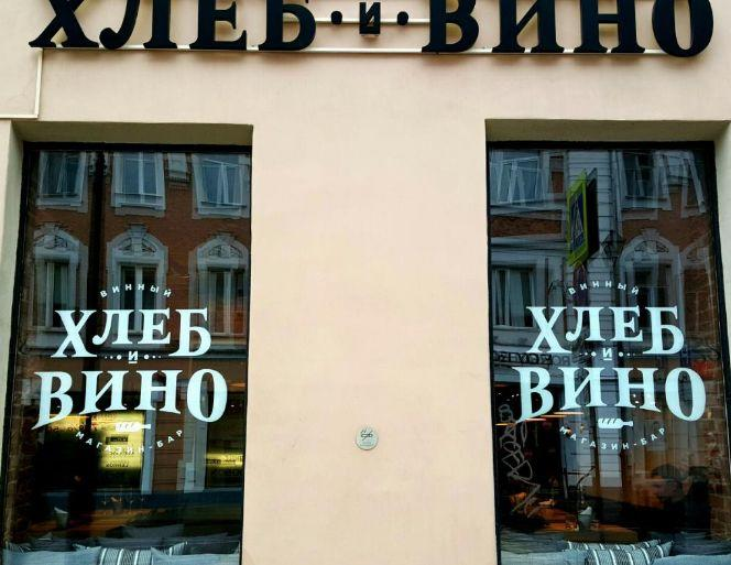 Ресторан Хлеб и Вино на Маросейке (Китай-Город / Покровка) фото 19