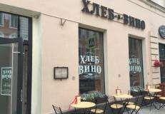 Ресторан Хлеб и Вино на Маросейке (Китай-Город / Покровка) фото 23