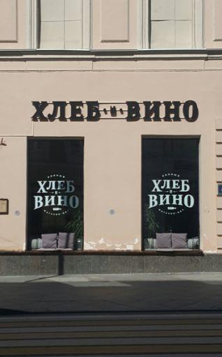 Ресторан Хлеб и Вино на Маросейке (Китай-Город / Покровка) фото 32