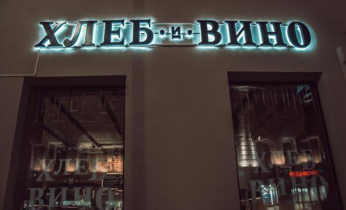 Ресторан Хлеб и Вино на Большой Никитской фото 24