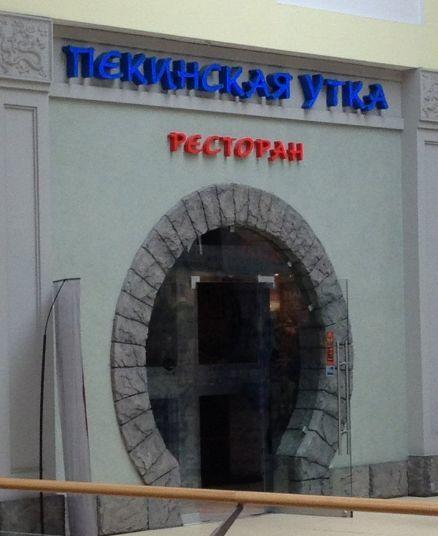 Китайский Ресторан Пекинская утка на Рублёвском шоссе (Пикинская утка) фото 19