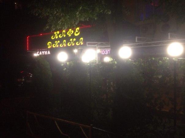 Ресторан Диана фото 3